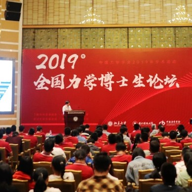 The 2019 Doctoral Forum on Mechanics held at Peking University