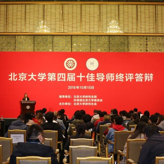 Prof. Yufeng Zheng honored the Fourth